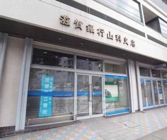 滋賀銀行 山科支店の画像1