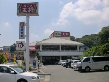 餃子の王将 白川台店の画像1