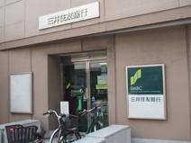 三井住友銀行 幡ヶ谷支店