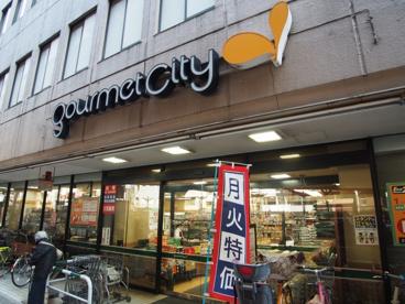 グルメシティ 幡ヶ谷店の画像1