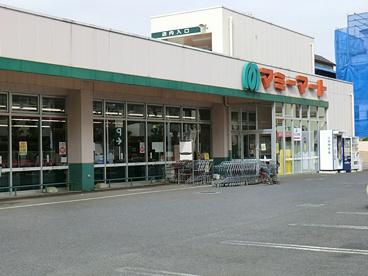 マミーマート小手指店の画像1
