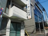 幡ヶ谷医院