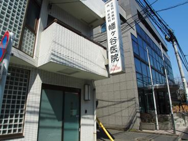 幡ヶ谷医院の画像1