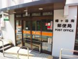 幡ヶ谷南郵便局