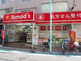 トモズ 幡ヶ谷店