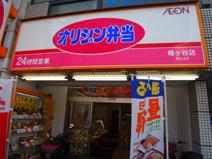 オリジン弁当 幡ヶ谷店