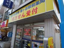 日本調剤 幡ヶ谷駅前薬局