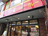 すき家 幡ヶ谷駅前店