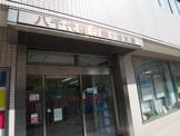 きらぼし銀行 幡ヶ谷支店(旧 八千代銀行 幡ヶ谷支店)