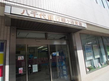 きらぼし銀行 幡ヶ谷支店(旧 八千代銀行 幡ヶ谷支店)の画像1