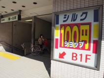 100円均一ショップシルク 京王幡ヶ谷店