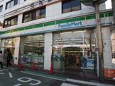 ファミリーマート 幡ヶ谷南口店