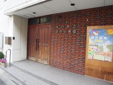 城西幼稚園の画像1