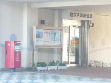 戸頭郵便局の画像1