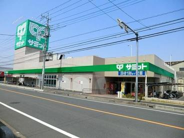 サミット 川口青木店の画像1