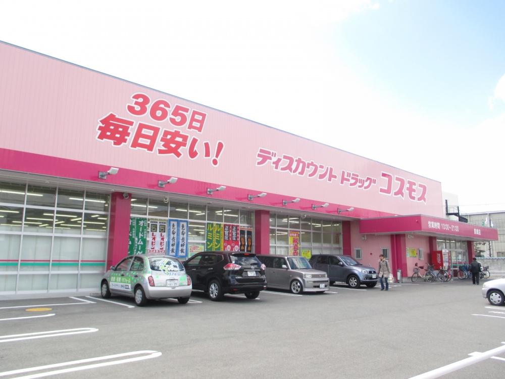 ディスカウントドラッグ コスモス貴崎店の画像
