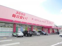 ディスカウントドラッグ コスモス貴崎店
