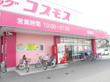 ディスカウントドラッグ コスモス貴崎店の画像2
