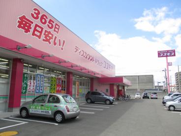 ディスカウントドラッグ コスモス貴崎店の画像3