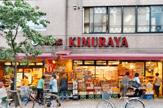 KIMURAYA 神楽坂本店