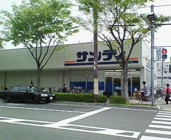 サンディ武庫之荘店の画像1