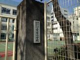 愛日小学校