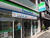 ファミリーマート 渋谷本町1丁目店