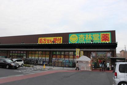 杏林堂 新津店の画像1