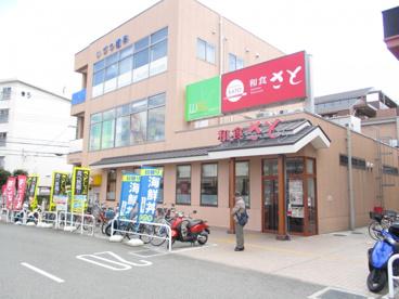 和食さと ビエラタウン西明石店の画像2