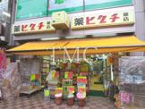 ヒグチ薬局 千駄木店