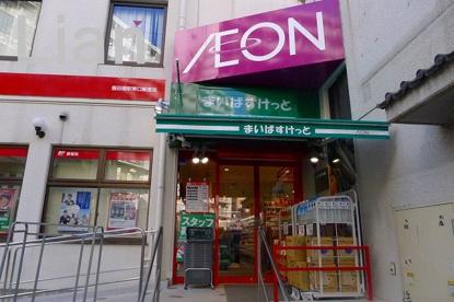 まいばすけっと 飯田橋店の画像1