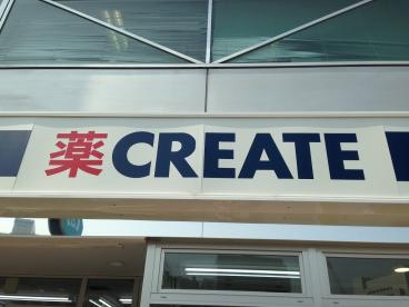クリエイトS・D 新宿牛込北町店の画像2