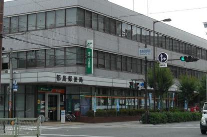 都島郵便局の画像1