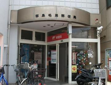 都島毛馬郵便局の画像1