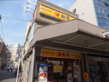 松屋 門前仲町店 の画像1