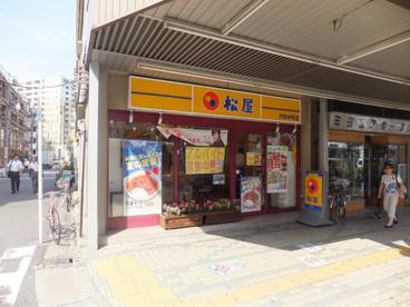 松屋 門前仲町店 の画像2