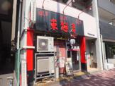 東麺房 門前仲町店