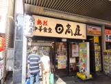 日高屋 門前仲町店