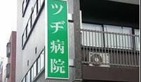 ツヂ病院の画像1