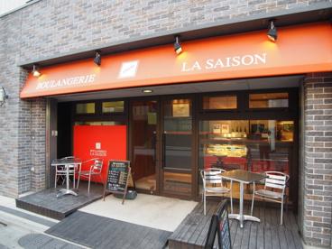 ブーランジュリー ラ・セゾン 初台店の画像1