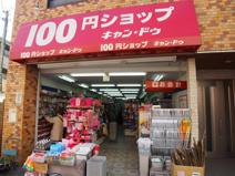 100円ショップキャンドゥ 初台店