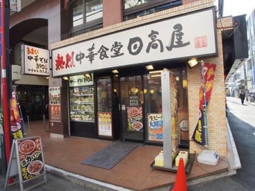 日高屋 初台南口店の画像1