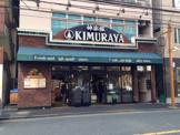 KIMURAYA 牛込北町店