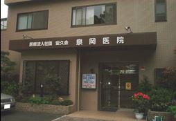 泉岡医院の画像1
