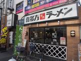 喜多方ラーメン坂内 初台店