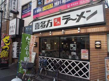 喜多方ラーメン坂内 初台店の画像1