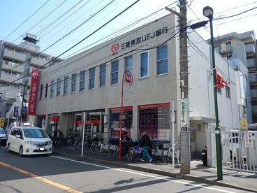 三菱東京UFJ銀行登戸支店の画像1