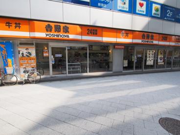 吉野家 初台店の画像1