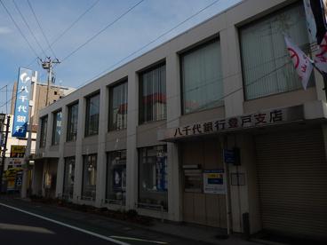 八千代銀行登戸支店の画像1