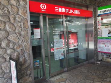 三菱東京UFJ銀行 参宮橋駅前ATMコーナーの画像1